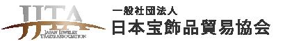 一般社団法人 日本宝飾品貿易協会 - JJTA -